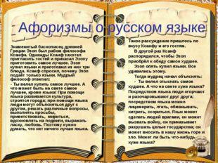 Знаменитый баснописец древней Греции Эзоп был рабом философа Ксанфа. Однажды
