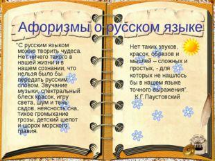 """""""С русским языком можно творить чудеса. Нет ничего такого в нашей жизни и в"""