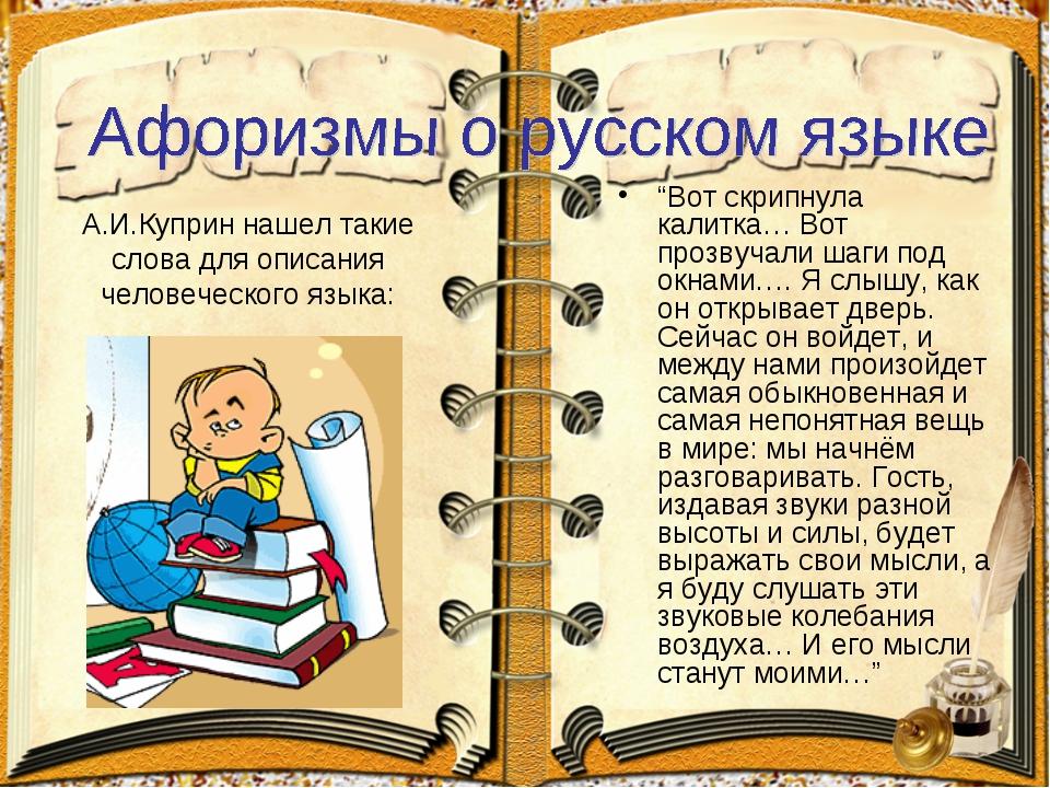 """А.И.Куприн нашел такие слова для описания человеческого языка: """"Вот скрипнула..."""