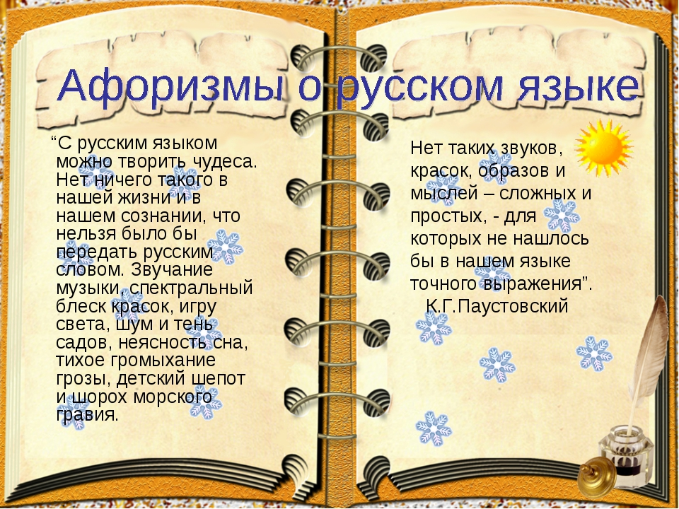"""""""С русским языком можно творить чудеса. Нет ничего такого в нашей жизни и в..."""