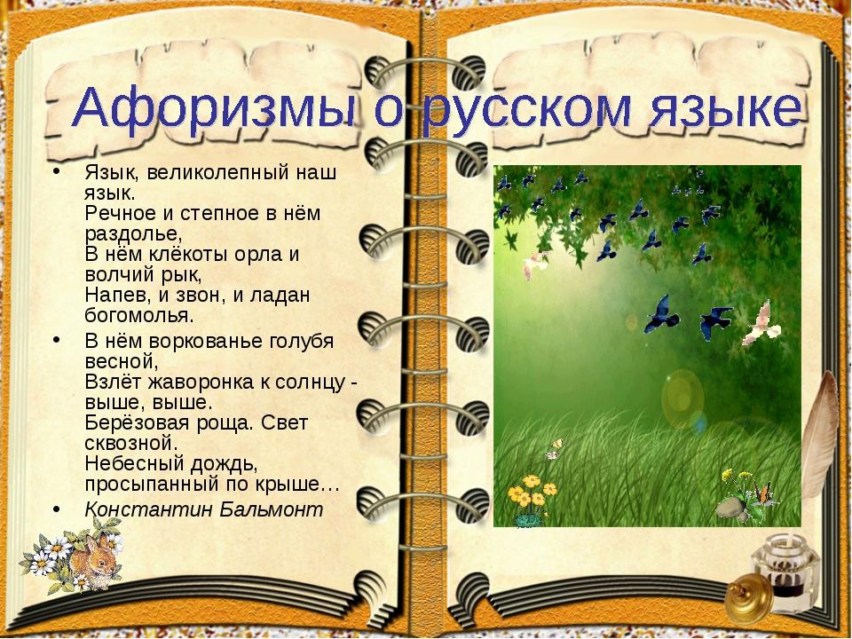 Язык, великолепный наш язык. Речное и степное в нём раздолье, В нём клёкоты о...