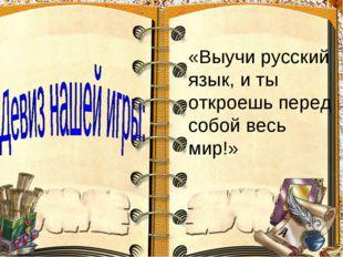 «Выучи русский язык, и ты откроешь перед собой весь мир!»