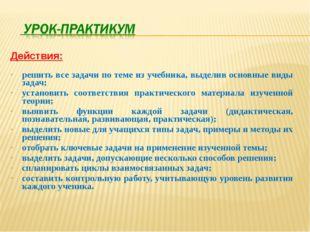 Действия: решить все задачи по теме из учебника, выделив основные виды задач;