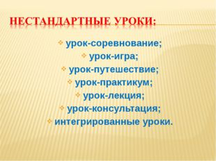 урок-соревнование; урок-игра; урок-путешествие; урок-практикум; урок-лекция;