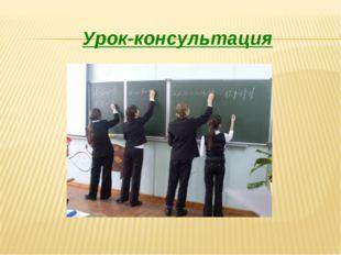 Урок-консультация