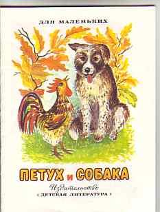 Петух и собака.