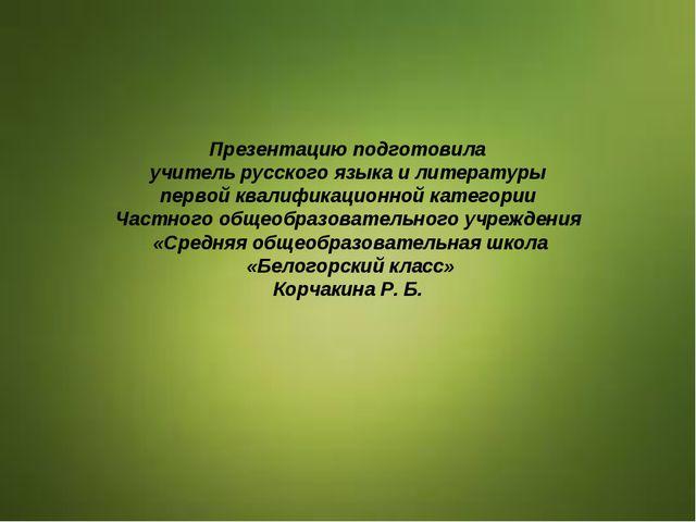 Презентацию подготовила учитель русского языка и литературы первой квалификац...