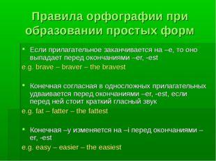 Правила орфографии при образовании простых форм Если прилагательное заканчива