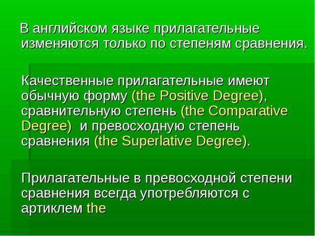В английском языке прилагательные изменяются только по степеням сравнения. К...
