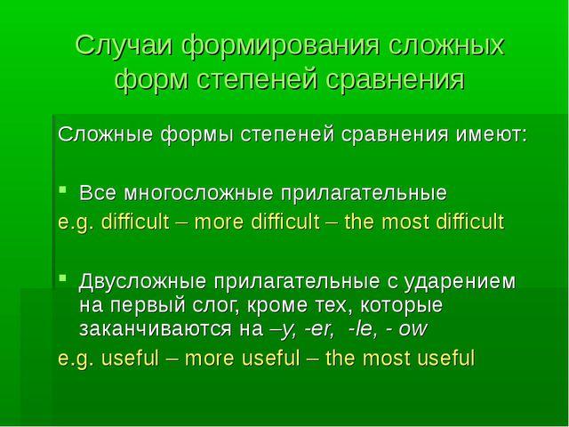 Случаи формирования сложных форм степеней сравнения Сложные формы степеней ср...