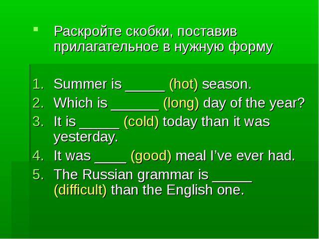 Раскройте скобки, поставив прилагательное в нужную форму Summer is _____ (hot...