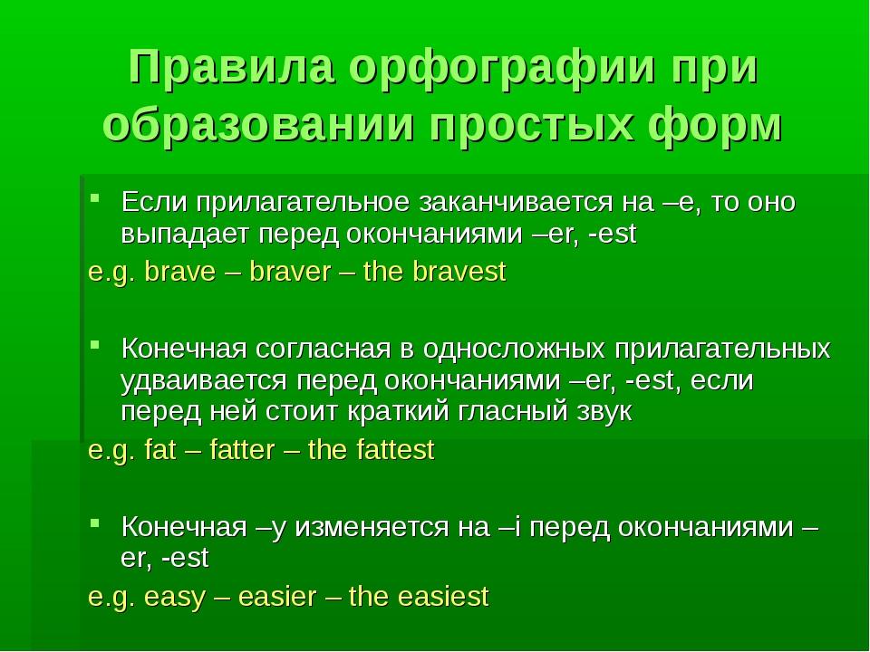 Правила орфографии при образовании простых форм Если прилагательное заканчива...