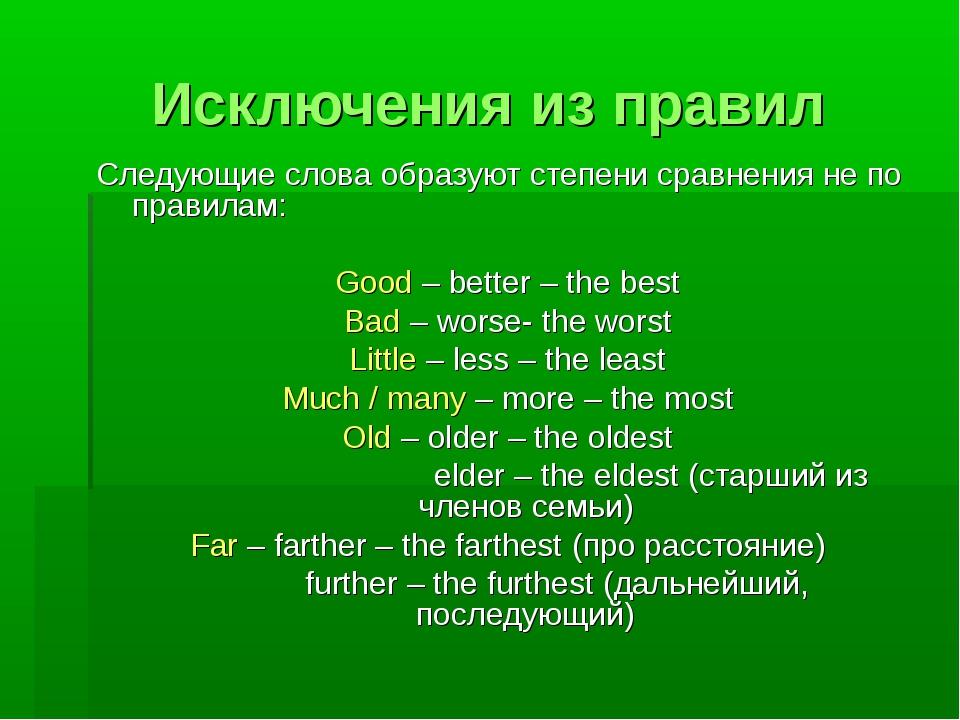 Исключения из правил Следующие слова образуют степени сравнения не по правила...