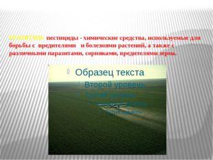 ПОНЯТИЯ: пестициды -химические средства, используемые для борьбы с вредител