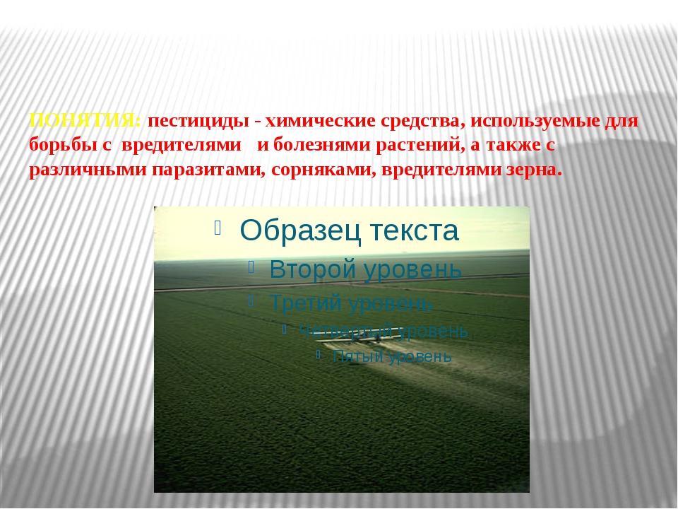 ПОНЯТИЯ: пестициды -химические средства, используемые для борьбы с вредител...
