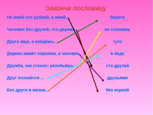 Закончи пословицу Не имей сто рублей, а имей…береги Человек без друзей, что