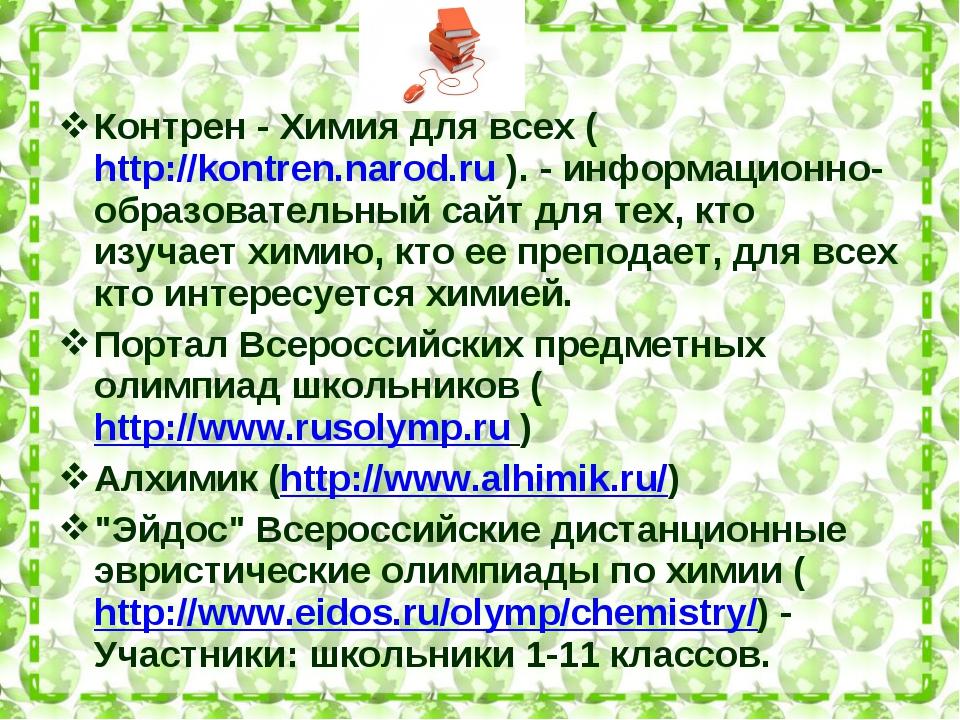 Контрен - Химия для всех (http://kontren.narod.ru ). - информационно-образов...