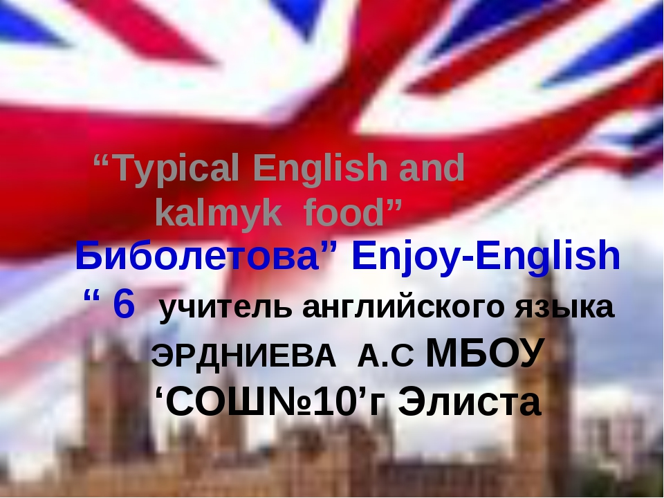 """Биболетова"""" Enjoy-English """" 6 учитель английского языка ЭРДНИЕВА А.С МБОУ 'СО..."""