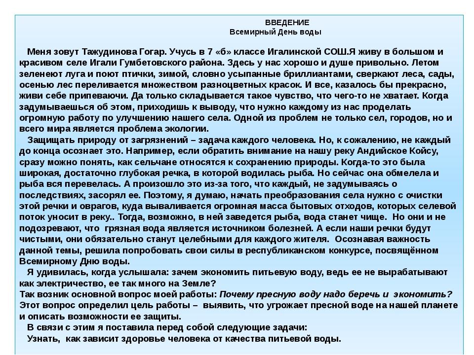 ВВЕДЕНИЕ Всемирный День воды Меня зовут Тажудинова Гогар. Учусь в 7 «б» клас...