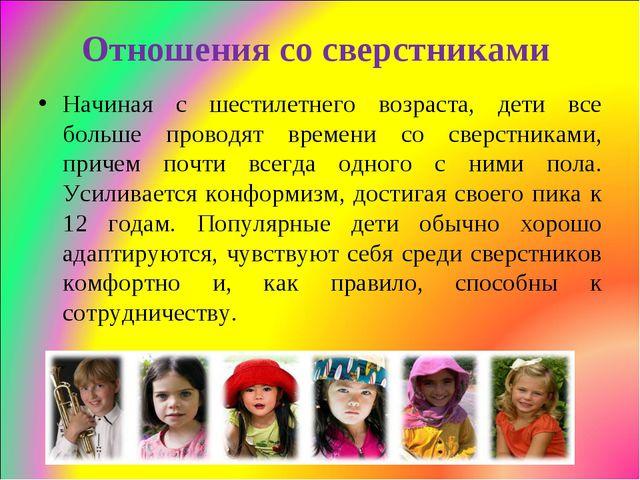 Отношения со сверстниками Начиная с шестилетнего возраста, дети все больше п...