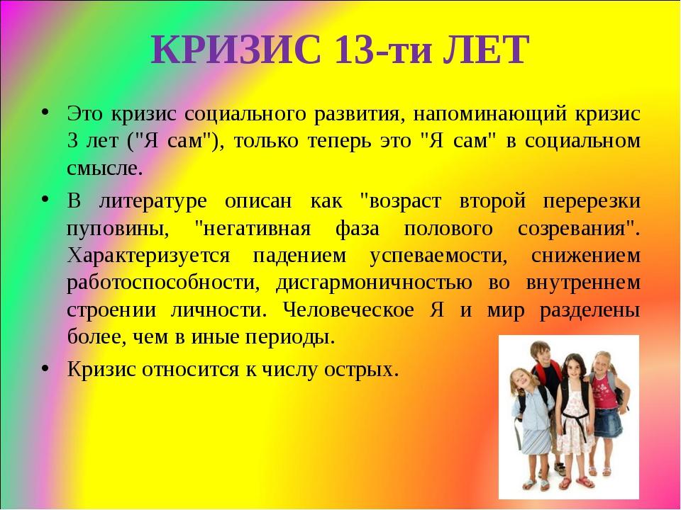 КРИЗИС 13-ти ЛЕТ Это кризис социального развития, напоминающий кризис 3 лет...