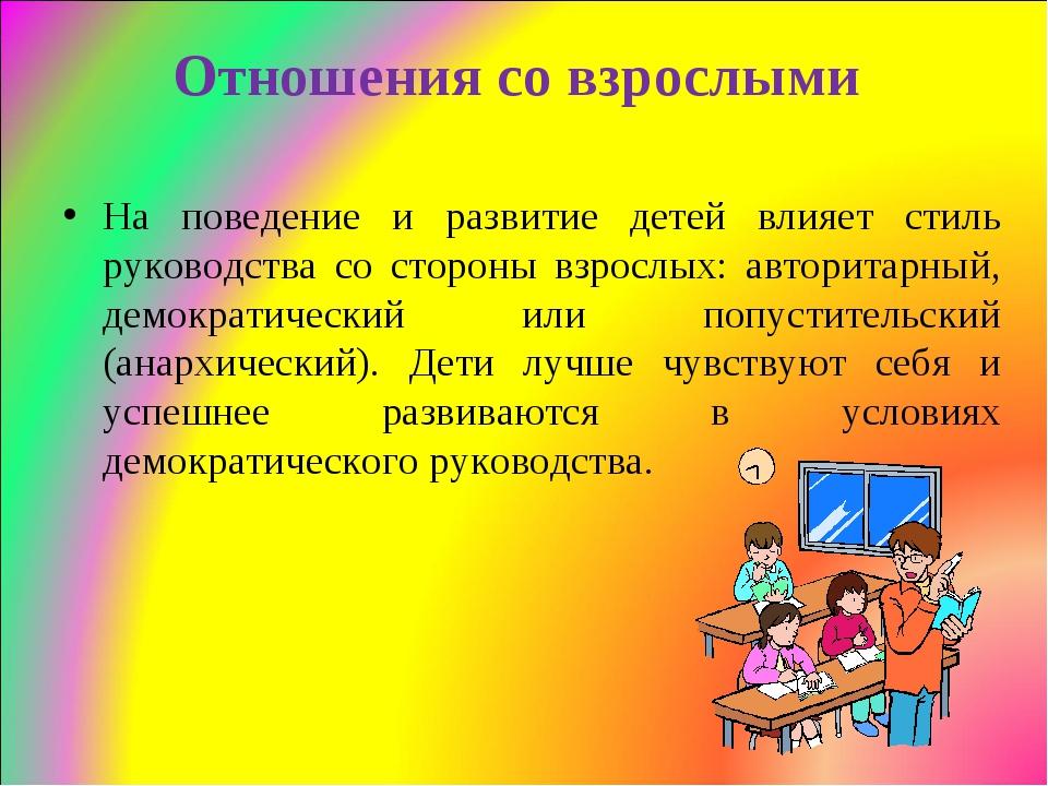 Отношения со взрослыми На поведение и развитие детей влияет стиль руководств...
