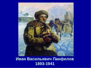 Иван Васильевич Панфилов 1893-1941