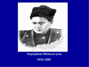 Бауыржан Момыш-улы 1910-1982