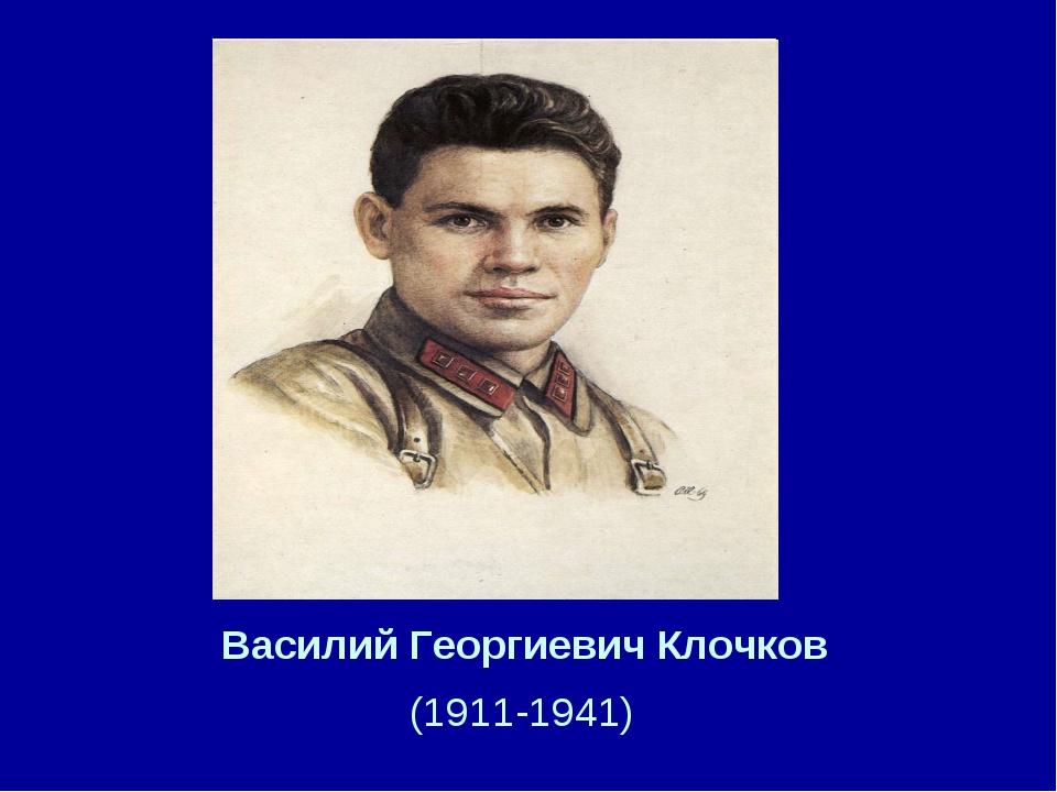 Василий Георгиевич Клочков (1911-1941)