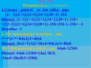 В деңгей Плацкарттағы оқушыларға 1.Санды өрнектің мәнін табыңдар: (2 – 1)(2+1