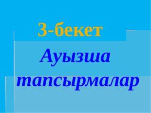 3-бекет Ауызша тапсырмалар
