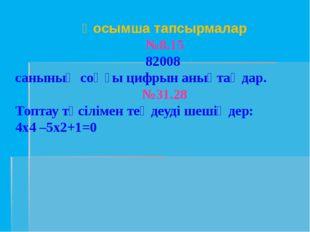 Қосымша тапсырмалар №8.15 82008 санының соңғы цифрын анықтаңдар. №31.28 Топта