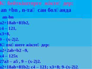 Көбейткіштерге жіктеңдер: аn +bn , n-тақ сан болғанда аn-bn а2+18аb+81b2, с4