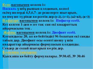 Купевагоныменкелсеңіз: Паскальүшбұрышын қолданып, келесі екімүшелерді 4,5,6,7