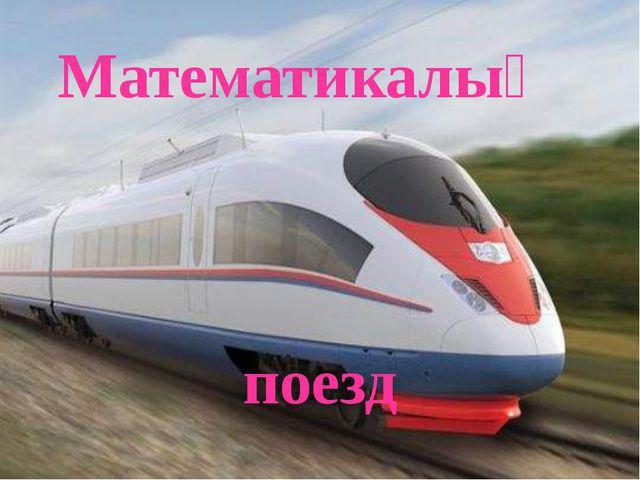 поезд Математикалық