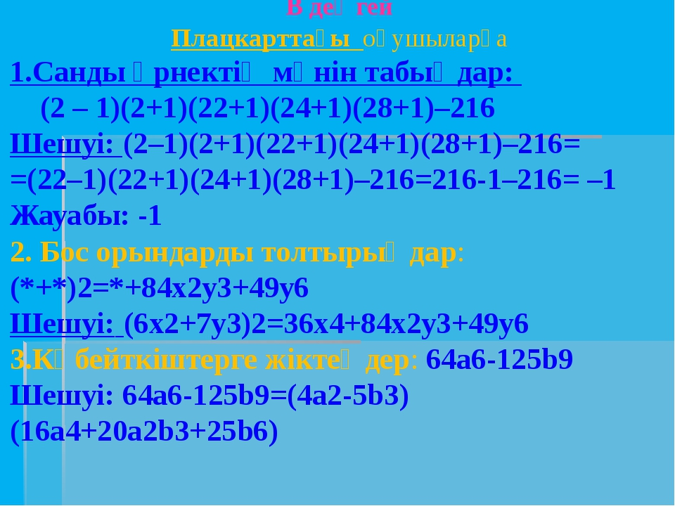 В деңгей Плацкарттағы оқушыларға 1.Санды өрнектің мәнін табыңдар: (2 – 1)(2+1...