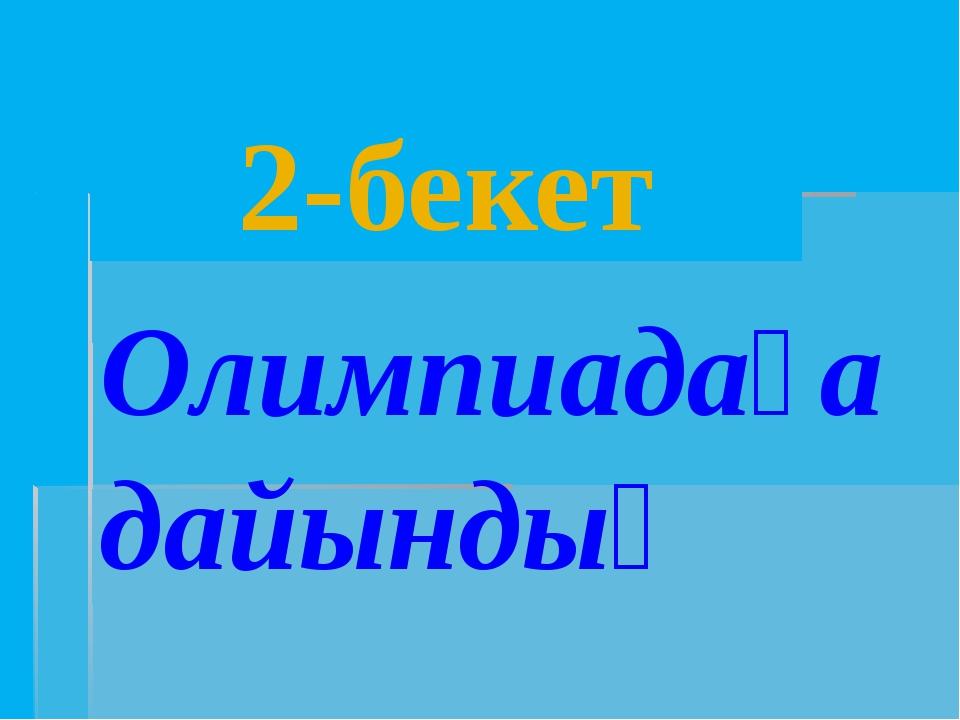 2-бекет Олимпиадаға дайындық