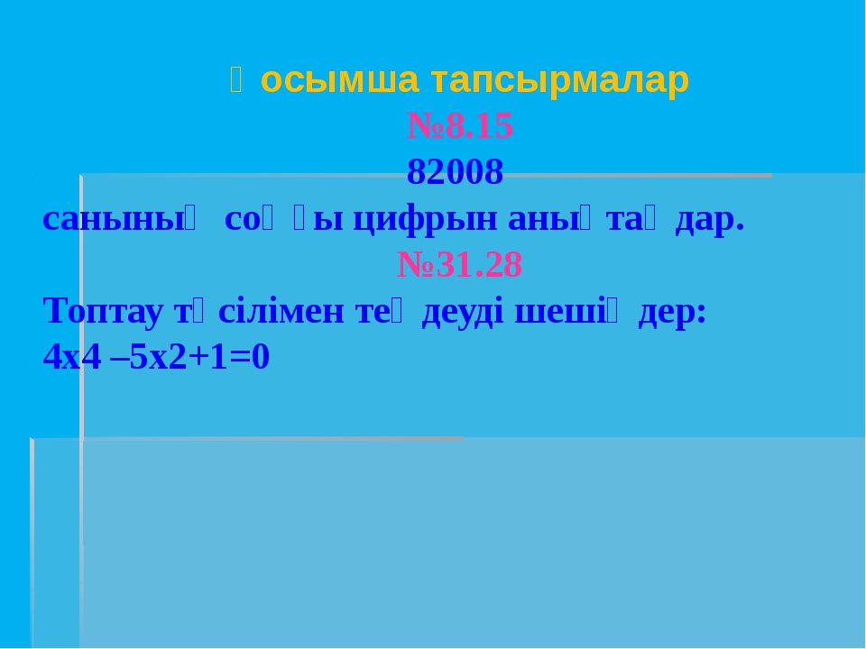 Қосымша тапсырмалар №8.15 82008 санының соңғы цифрын анықтаңдар. №31.28 Топта...