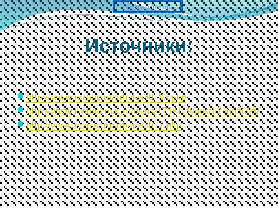 Источники: http://www.reznoe.ru/articles30_83.php http://www.liveinternet.ru/...
