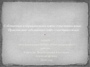 МБОУ «Внуковичская ООШ» Новозыбковского района  Учитель: Веренчикова Светла