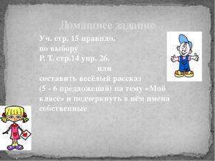 Домашнее задание Уч. стр. 15 правило, по выбору Р. Т. стр.14 упр. 26. или сос