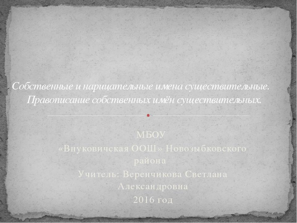 МБОУ «Внуковичская ООШ» Новозыбковского района  Учитель: Веренчикова Светла...