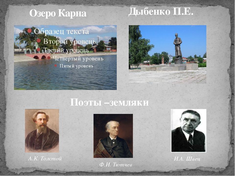 Озеро Карна Дыбенко П.Е. Поэты –земляки А.К. Толстой Ф.И. Тютчев И.А. Швец