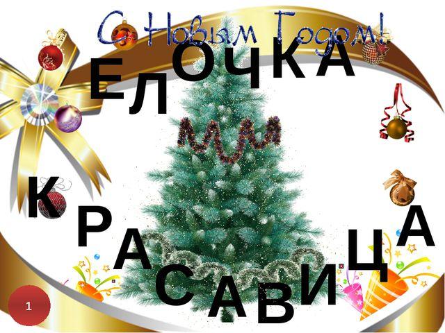 С В Ц А Е Л А К Р А А И Ч К О 1