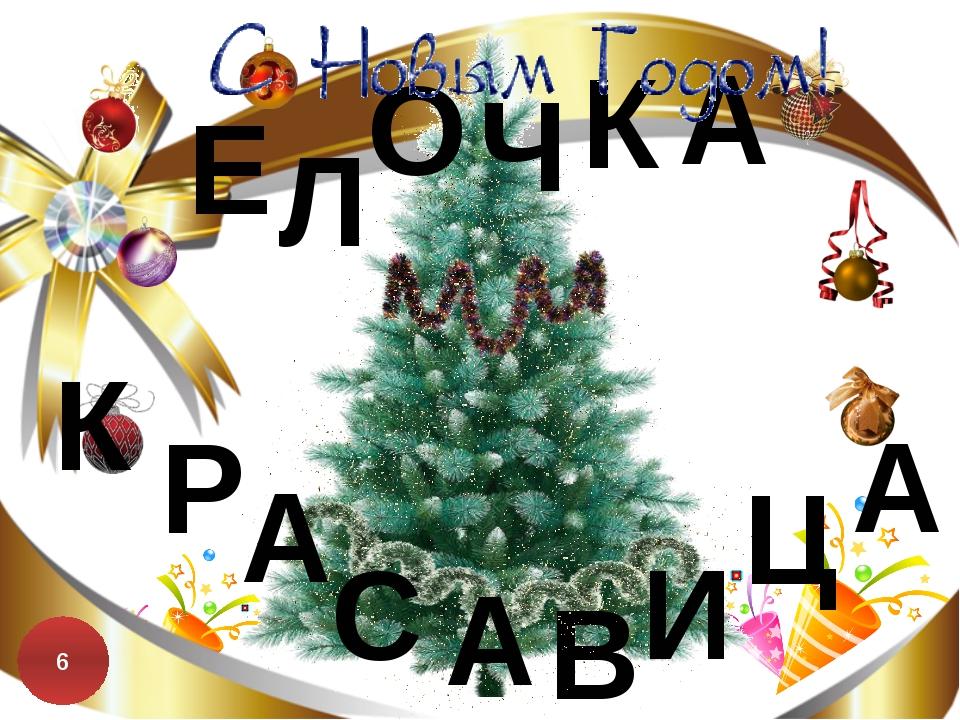 С В Ц А Е Л А К Р А А И Ч К О 6