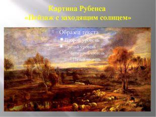 Картина Рубенса «Пейзаж с заходящим солнцем»