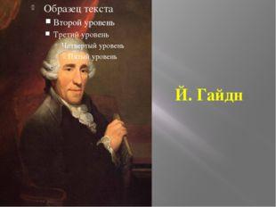 Й. Гайдн