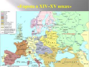 «Европа в XIV–XV веках»