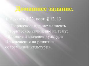 Домашнее задание. 1. Изучить § 22, повт. § 12, 13 2. Творческое задание: напи