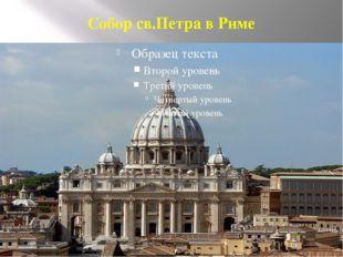 Собор св.Петра в Риме